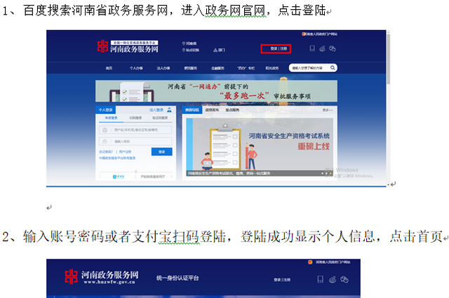 """7月1日起 河南省安全生产资格考试实现""""最多跑一次"""""""