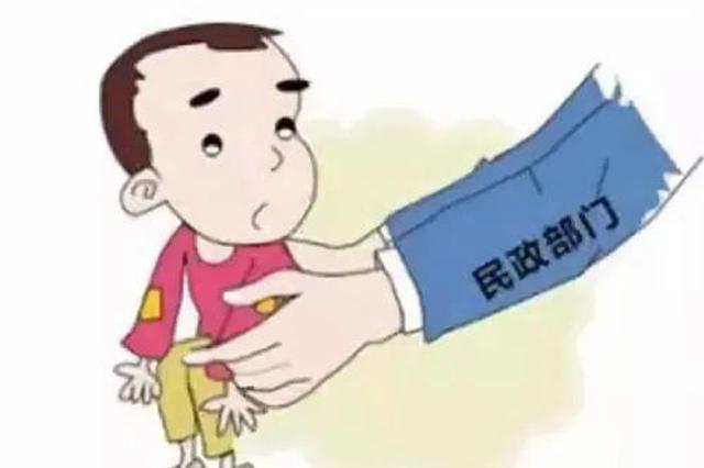 河南孤儿基本生活最低养育标准再提高 满18岁仍可享受