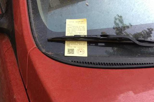 """郑州小区轿车贴被满""""罚单"""" 远看吓人 再看落款印章笑了"""