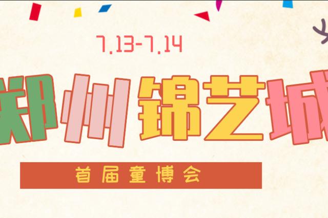 福利|星空玩偶市集,亲自免费观影!这个周末来锦艺城逛童博会