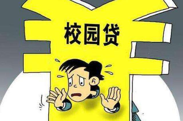 """骗取2255万余元 77人涉黑组织""""校园贷""""案安阳开庭"""