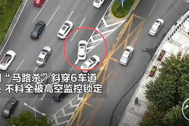 """郑州""""马路杀""""斜穿6车道调头 不料全被高空监控锁定"""