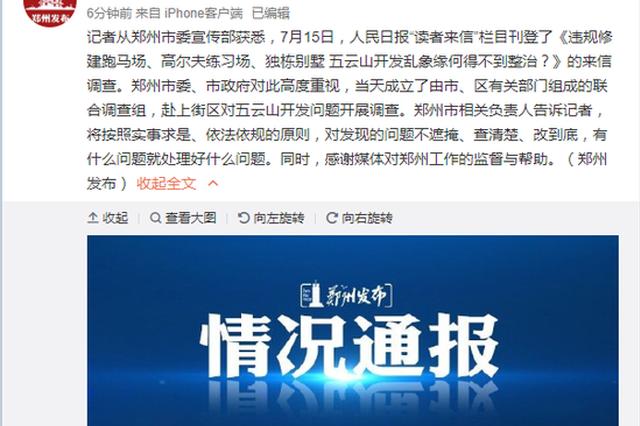 针对郑州五云山开发乱象 有关部门已成立联合调查组