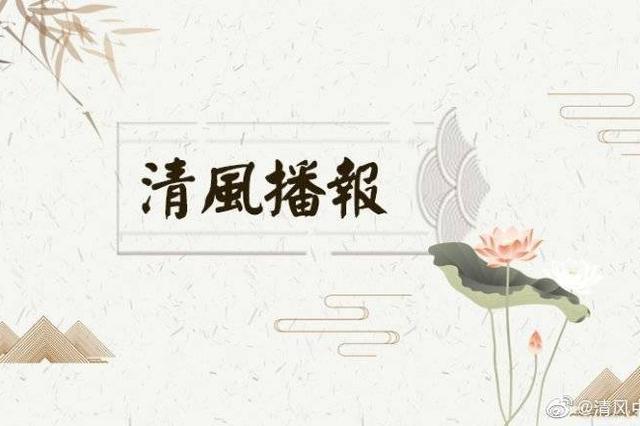 """郑州铁路华东实业有限公司党委副书记、总经理尚小玮被""""双开"""