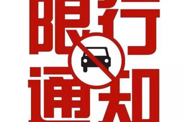 司机们注意!灵宝市在主城区实施机动车禁限行