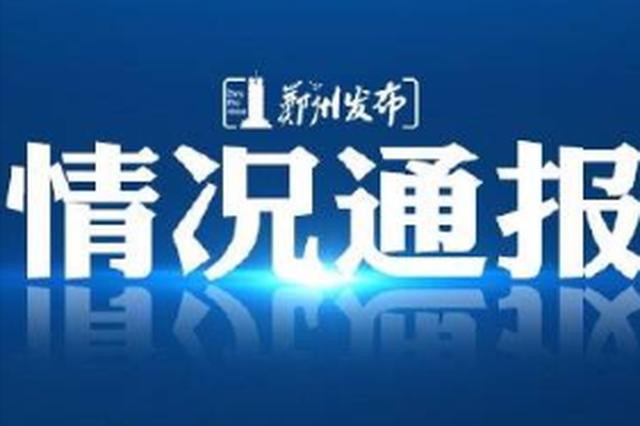 五云山被曝开发乱象 郑州成立调查组:查清楚、改到底