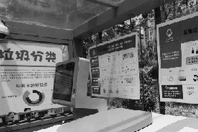 """探究郑州垃圾分类背后 科技成破解难题""""新武器"""""""