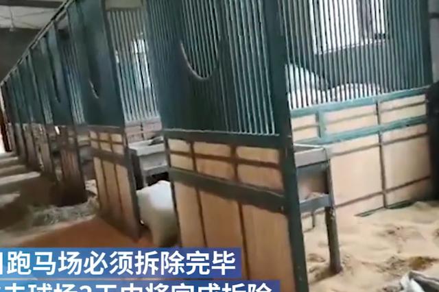 郑州五云山违建跑马场和高尔夫球场开拆