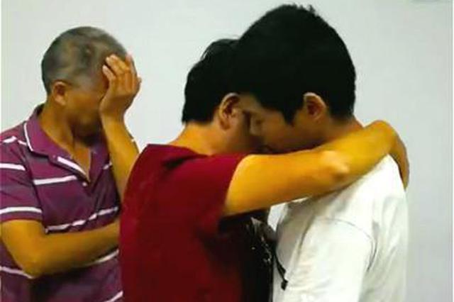 河南男子失踪13年后与父母团聚 走失时仅14岁