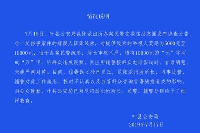 """河南警方回应""""悬赏1亿抓嫌犯"""":错误已更正"""