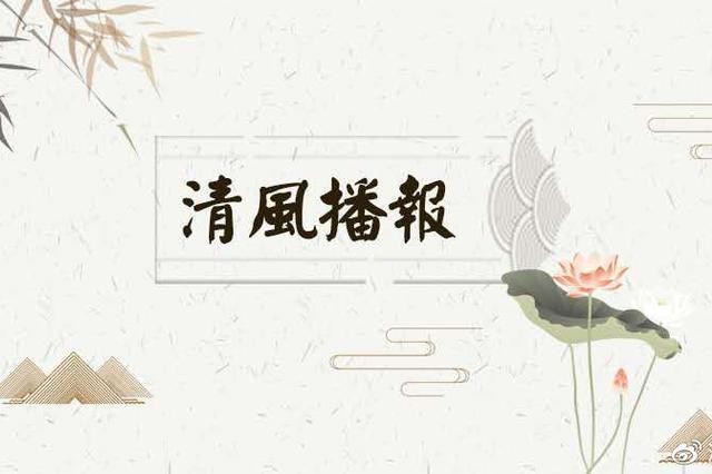 河南省市场监督管理局党组成员、副局长王景峰接受纪律审查和