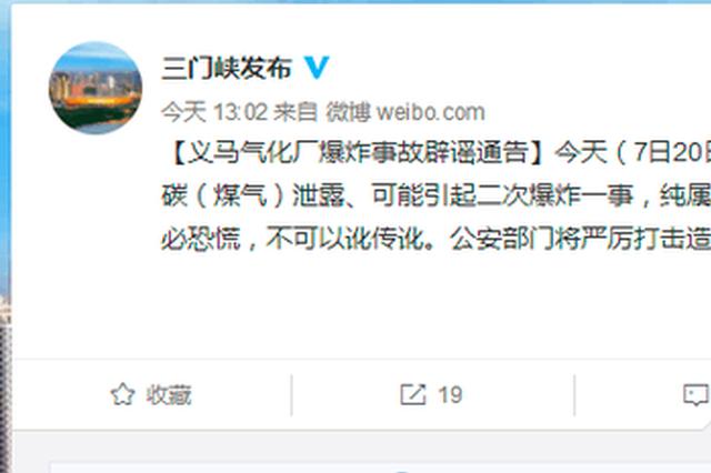 官方辟谣:义马气化厂一氧化碳泄露 或引二次爆炸系谣言