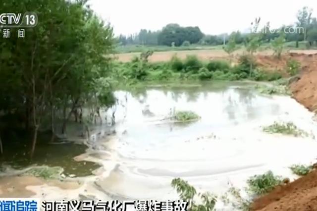 义马气化厂爆炸致污水外泄 环保部门控制污染源