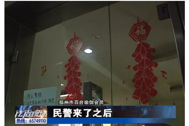郑州百合瑜伽馆跑路 多家店面关停 你办卡了吗
