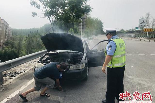 引擎已着火还要冒险赶路 三门峡交警紧急拦下除险情