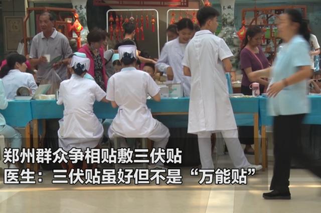 郑州群众争贴敷三伏贴 医生:三伏贴虽好不是万能贴