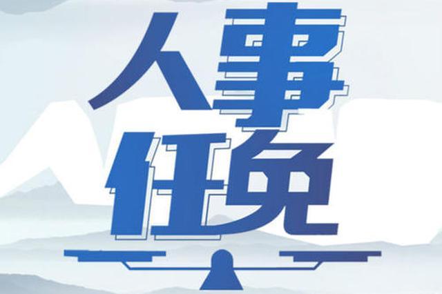 鹤壁公布一批人事任免 涉市金融局等 附详细名单