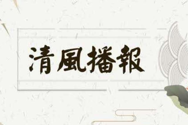 周口市委常委、宣传部长王田业接受纪律审查和监察调查