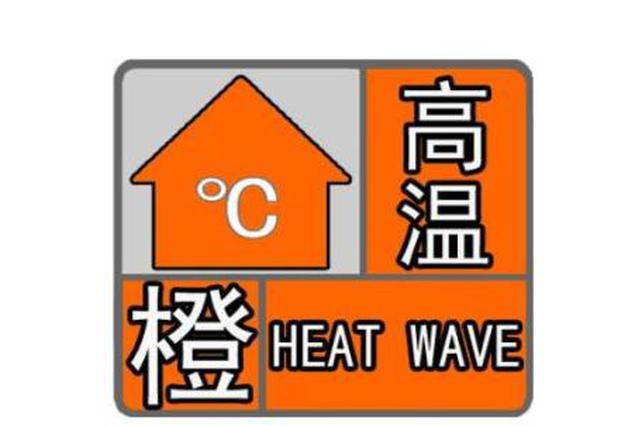 河南发布高温橙色预警 最高气温将升至37℃