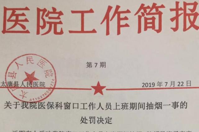 太康县医院窗口工作人员上班时抽烟 医院:已批评罚款