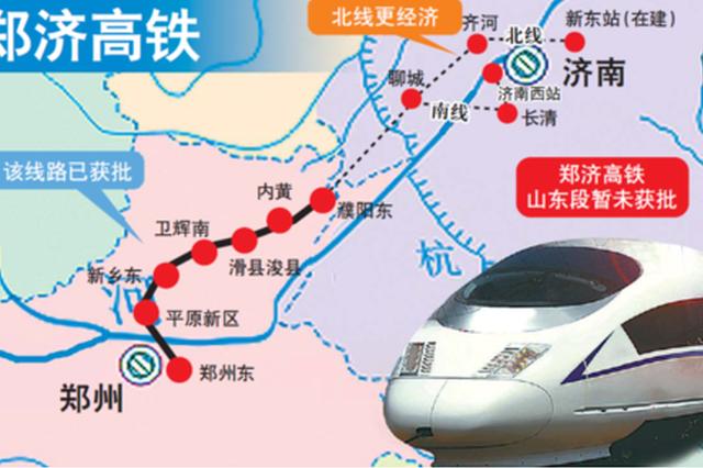 郑济铁路濮阳至济南获国家发改委批复 设计时速350公里