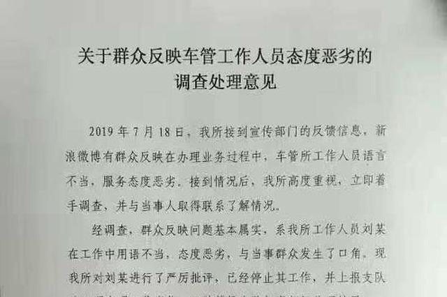 许昌市民车管所换证被骂 微博吐糟 当事工作人员被停职