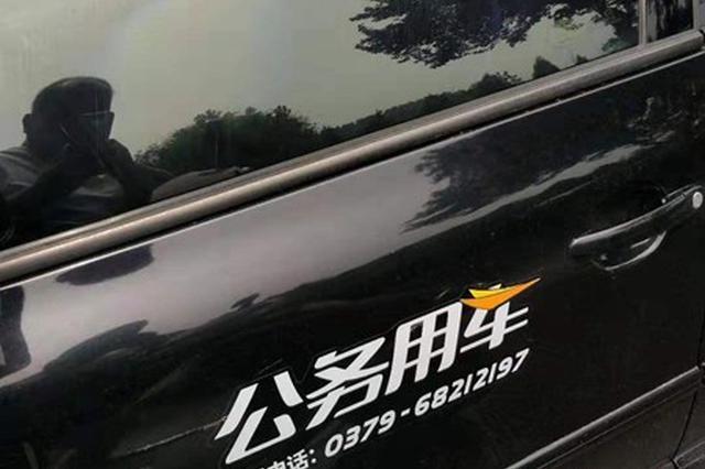 """洛阳一公务用车被抄牌 市民怀疑""""公车私用"""""""