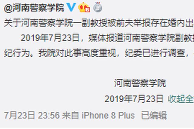 河南警察学院副教授被前夫举报违纪 官方正式回应