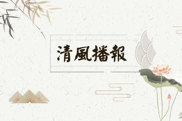 郑州市公安局二里岗派出所(分局)原党委委员、副所长王振福被开除党籍和公职