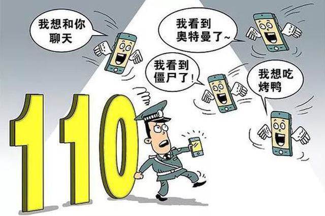 信陽男子發生事故心有怨氣 竟打110無故辱罵接警員