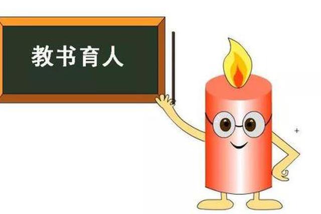 看看都有谁 50名中小学校长拟成为河南省名校长培育对象