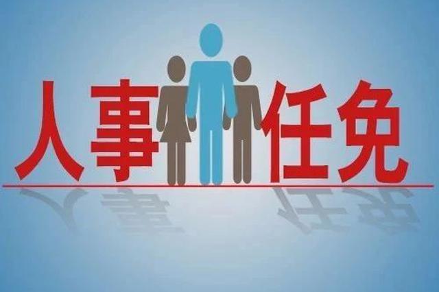 洛阳最新任免一批干部 涉及多个部门 附任免名单