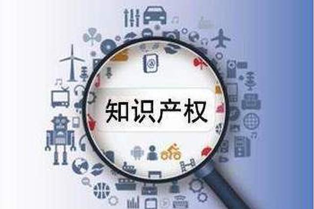 河南试点建设高校知识产权运营管理中心