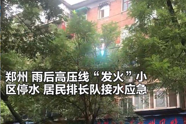 """鄭州雨后一高壓線頻打""""火花"""" 小區居民排隊接水應急"""