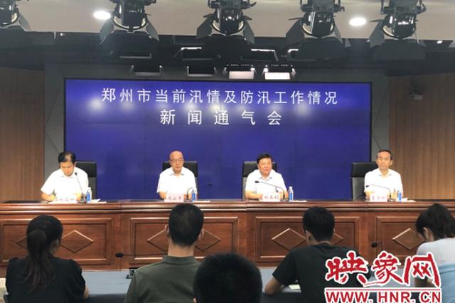郑州城市防汛面临巨大压力 开展积水点隐患排查治理