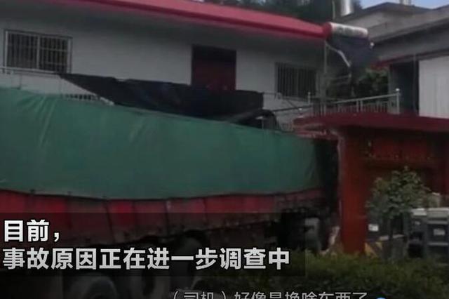 南阳物流货车失控冲向民房 撞塌院墙一头扎进厨房