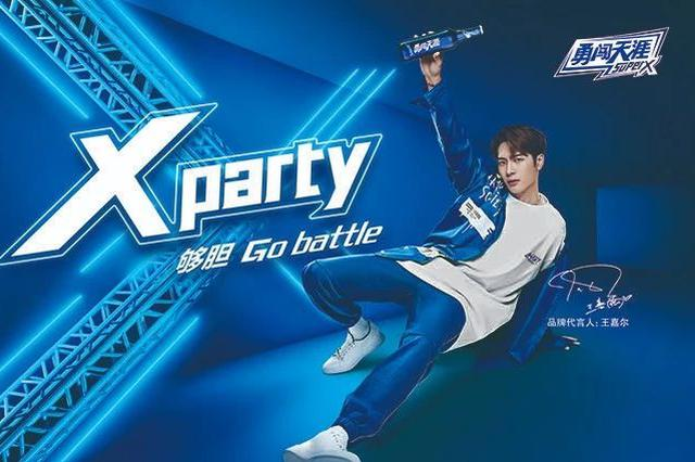 郑州周末终于有地去了!勇闯天涯superX Xparty让你嗨个够!