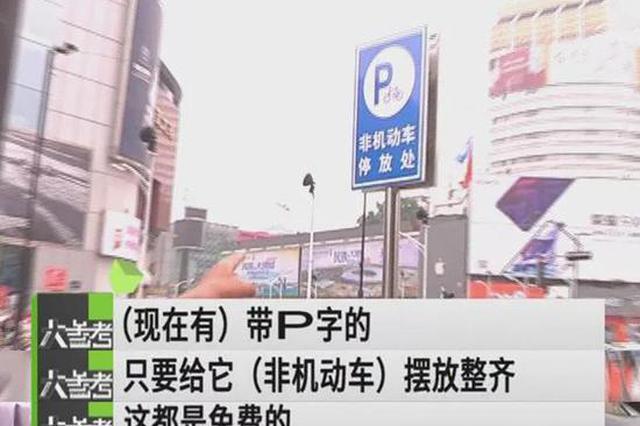 郑州三环内取消非机动车停车费?记者求证 多部门回应