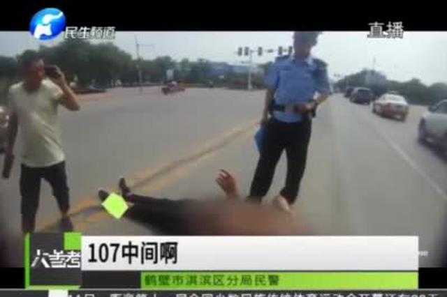 鹤壁男子醉酒躺在路中间 撒泼砸民警