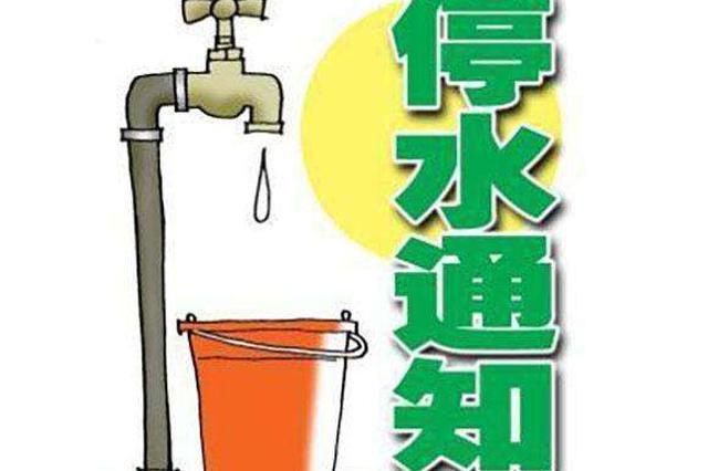 郑州东风路一区域 今起停水60小时