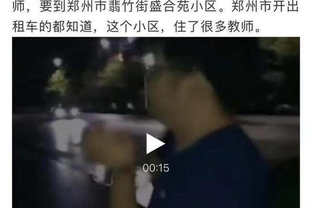 网曝郑州的哥深夜被打 被打的哥:对方自称是老师