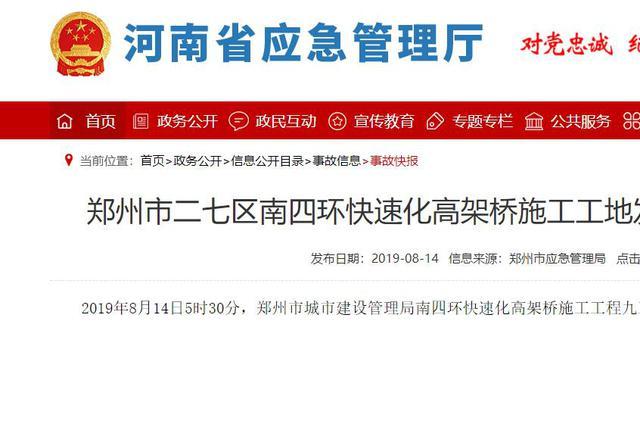 鄭州市二七區南四環一施工工地發生墜落事故 1人死亡