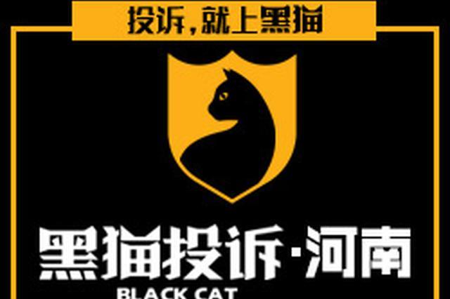 黑猫投诉:金星啤酒中发现黑色漂浮物 商家不处理