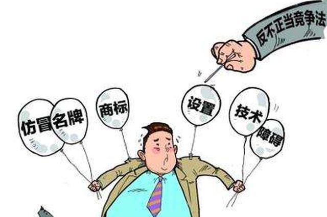 河南严查三类互联网领域不正当竞争