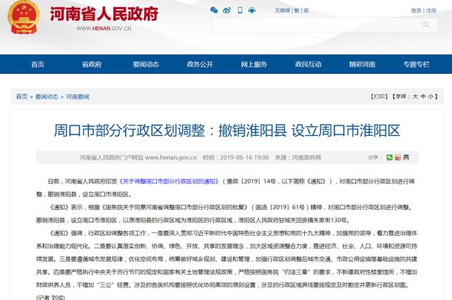 周口市部分行政区划调整:撤销淮阳县 设立周口市淮阳区