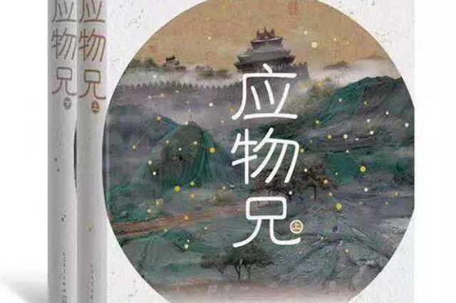 五位作家荣获第十届茅盾文学奖 豫籍作家李洱《应物兄》上榜