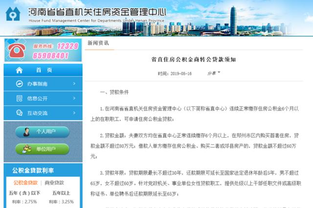 重要提醒!河南省直公积金商转公贷款新政出炉