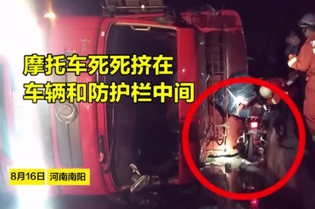 南阳一摩托车手被压在侧翻的货车下 双腿被死死卡住
