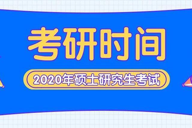 2020年考研时间确定 10月10日网上报名 12月21日开考