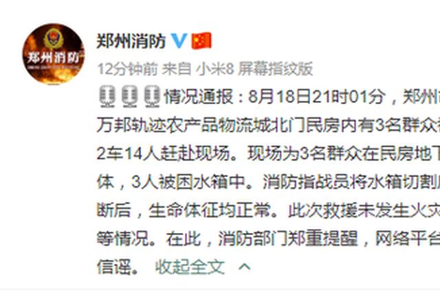 郑州3人因有毒气体被困 官方:3人被救出 消防员未中毒